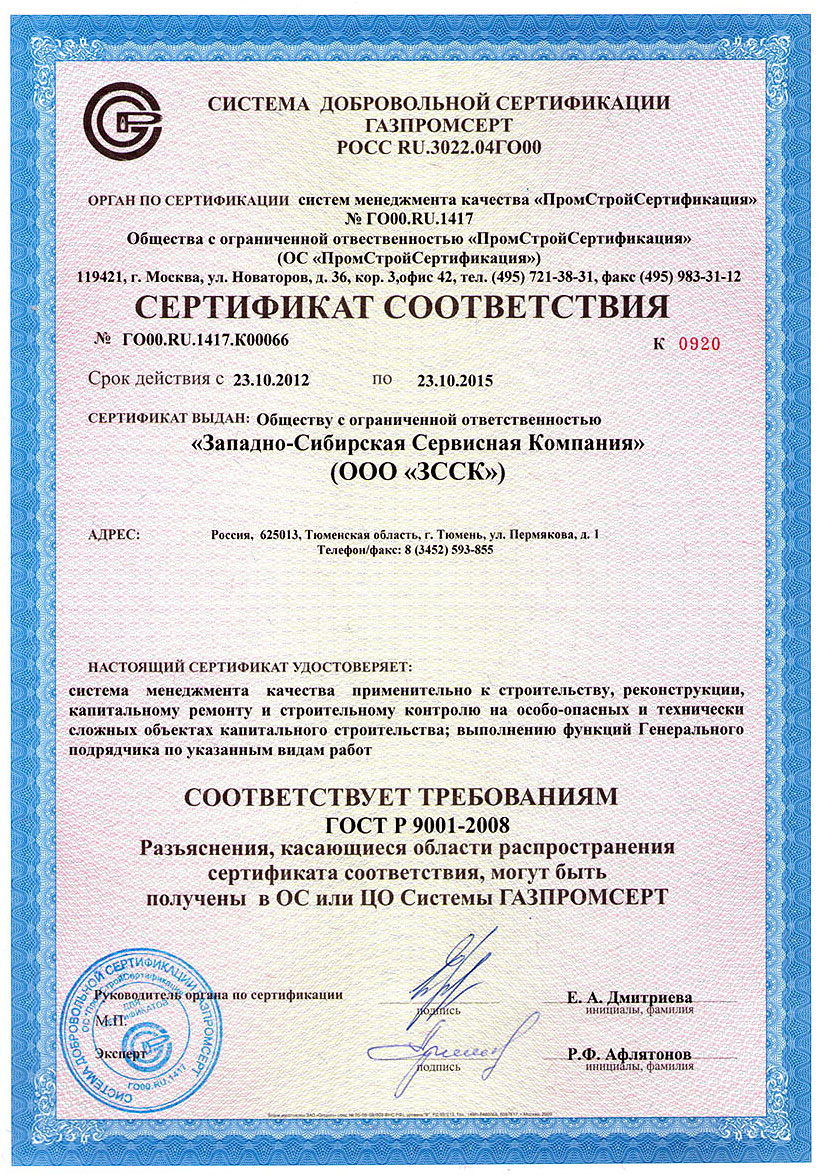 Газпромсерт добровольная сертификация лесная сертификация дипломная работа